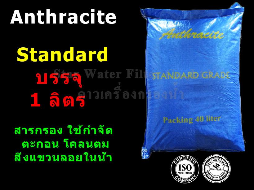 สารกรอง ANTHRACITE บรรจุ 1 ลิตร Standard