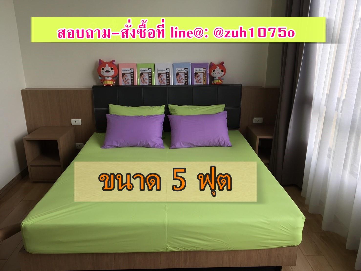 สีเขียว 5ฟุต ผ้าคลุมเตียง ผ้าปูเตียง ผ้าปูที่นอนกันน้ำ กันฉี่ กันไรฝุ่น กันเปื้อน 390บาท