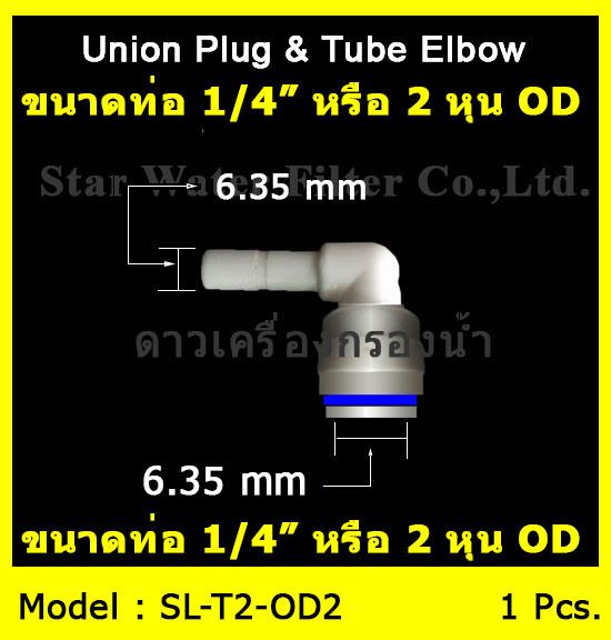 ข้องอ (1/4 Push x 1/4 Plug) Plastic สวมเร็ว Speed Fit