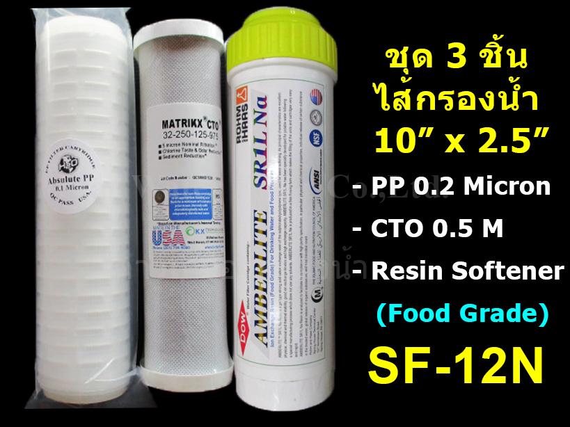 ชุดไส้กรองน้ำ 10 นิ้ว x 2.5 นิ้ว 3 ชิ้น PP 0.2 micron,Carbon 0.5 micron,Resin