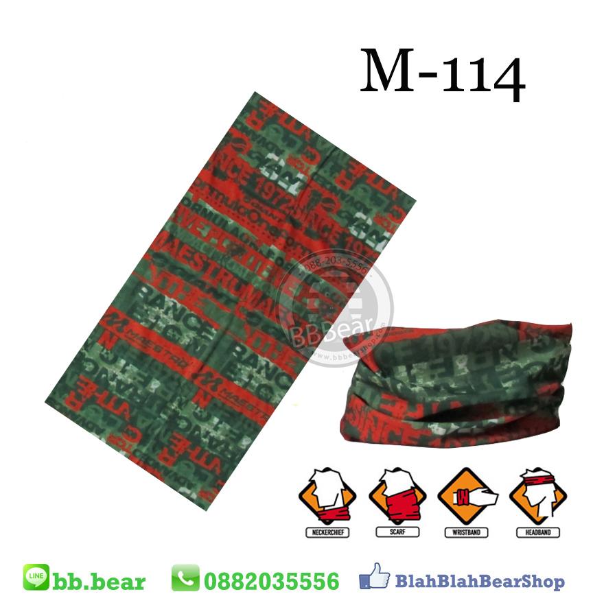 ผ้าบัฟ - M-114