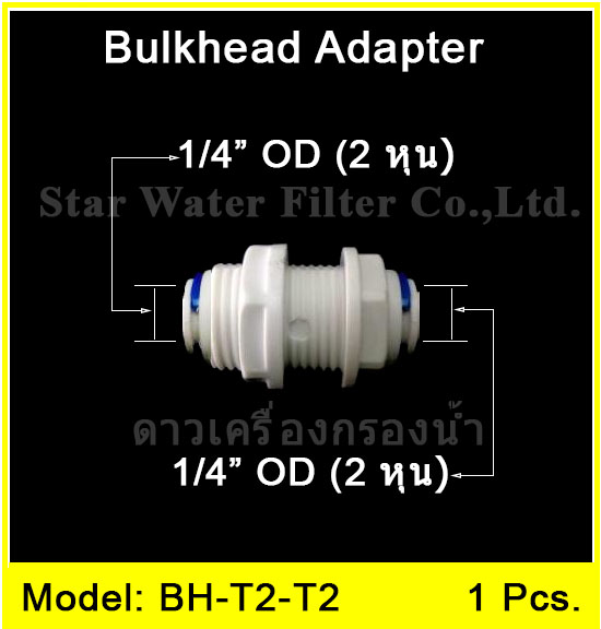 "ฺBulk Head Adapter (1/4"" OD x 1/4"" OD) Plastic สวมเร็ว Speed Fit"
