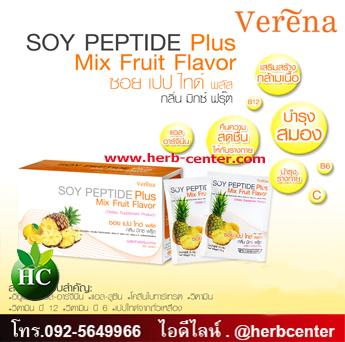 ซอย เปปไทด์ พลัส (Soy Peptide Plus)