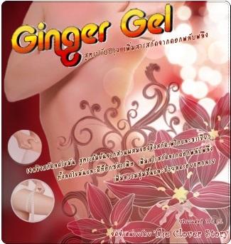 Ginger Gel แรงและเข้มข้นกว่า