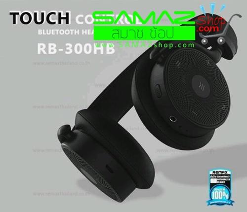ราคาพิเศษ Remax หูฟังบลูทูธ Headphone BTรุ่น RB - 300H ใช้AUX สแตน์บาย 2เครื่อง เบา สวย หรู ทนทาน เสียงดี เบสหนัก