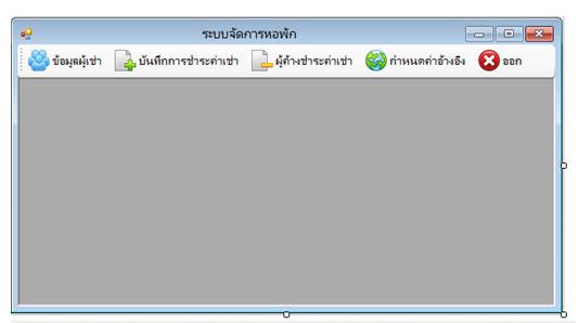 โปรเจคห้องเช่า VB2010