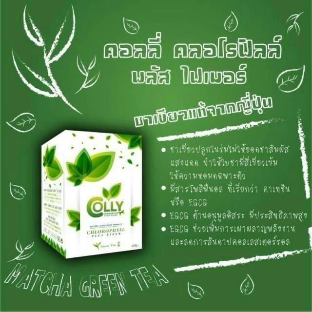 เฉพาะหมวด Promotion (นักช้อป-แม่ค้า) > Colly Chlorophyll Plus Fiber