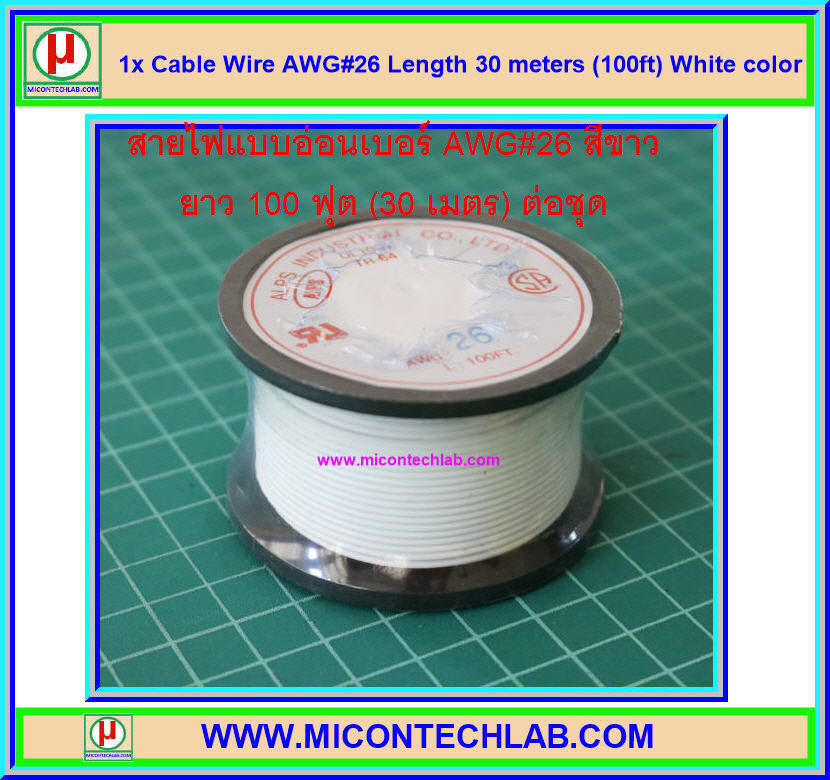 1x Cable Wire AWG#26 Length 30 meters (100ft) White color