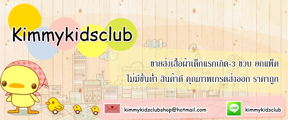 kimmykidsclub
