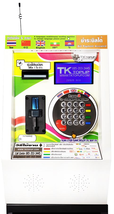 ตู้เติมเงินมือถือ TK Topup 3G รุ่น AEC (รับเหรียญ และธนบัตร)