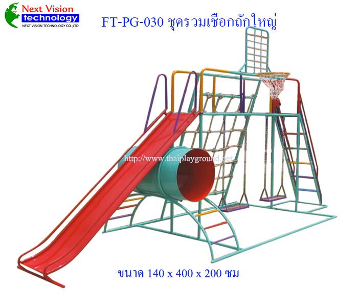 FT-PG-030 ชุดรวมเชือกถัก (ใหญ่)