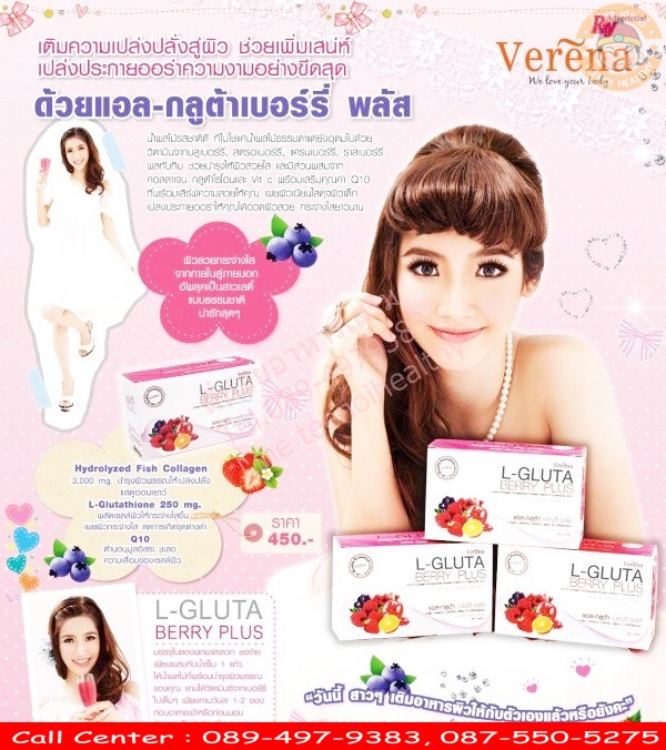 verena l-gluta berry plus รีวิว
