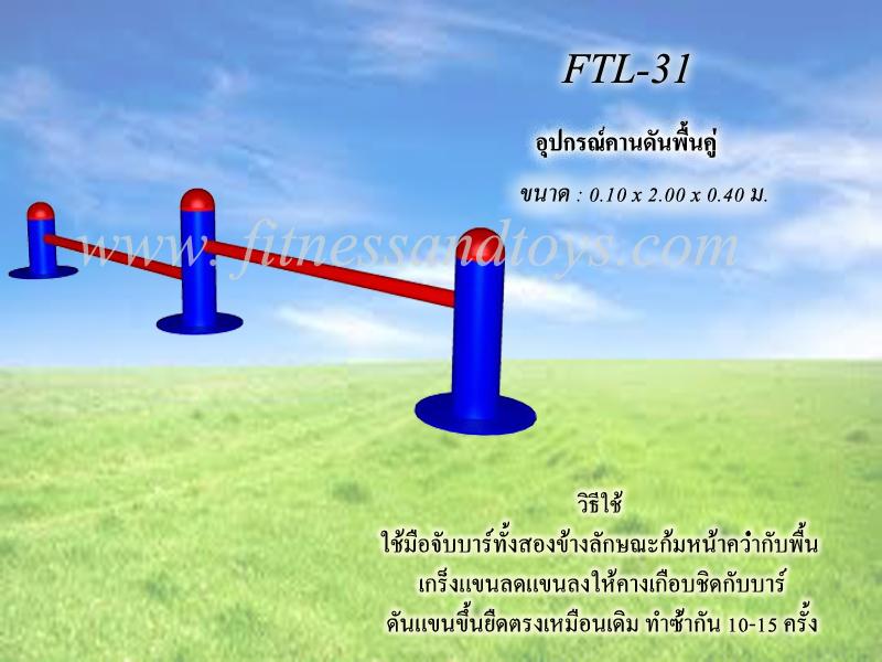 FTL-31อุปกรณ์คานดันพื้นคู่