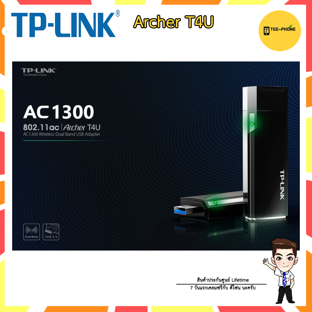 TP-Link Archer T4U เสารับสัญญา Wifi 2.4GHz+5.0GHz ขนาด 20dBm