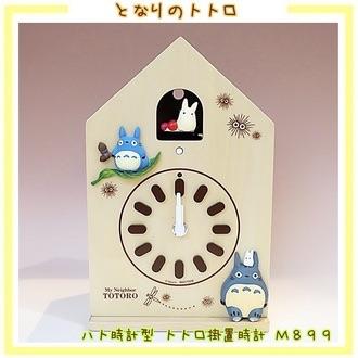 นาฬิกาคุกคู My Neighbor Totoro (Small Totoro)