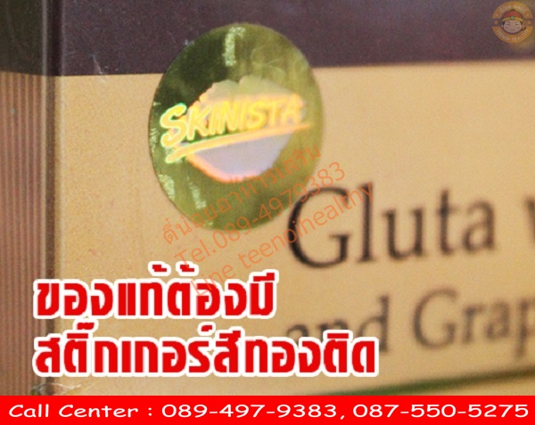 gluta all in one ราคา