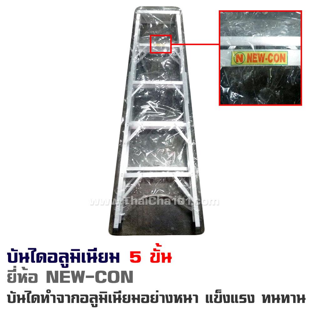 บันไดอลูมิเนียม 5 ขั้น New-Con