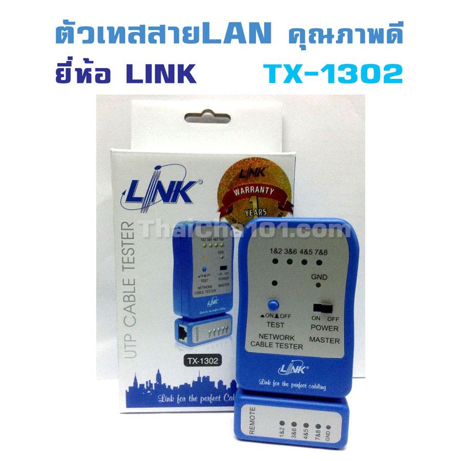 TX-1302 เครื่องทดสอบสายLAN คุณภาพดี LINK