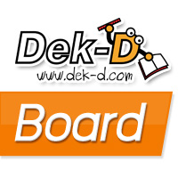 www.dek-d.com