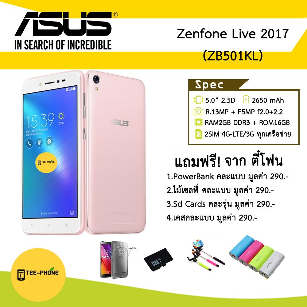 "ASUS Zenfone Live 2017 (ZB501KL) จอ5.0"" RAM2GB+ROM16GB แถมฟรี PowerBank+ไม้เซลฟี่+SdCard+เคส"